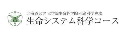 北海道大学 大学院生命科学院 生命融合科学専攻 生命システム科学コース