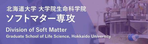 北海道大学 大学院生命科学院 ソフトマター専攻