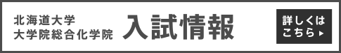 北海道大学 大学院総合化学院 入試情報