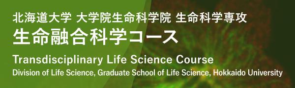 北海道大学 大学院生命科学院 生命融合科学専攻 生命融合科学コース